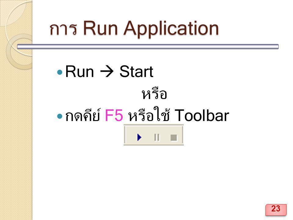 การ Run Application Run  Start หรือ กดคีย์ F5 หรือใช้ Toolbar