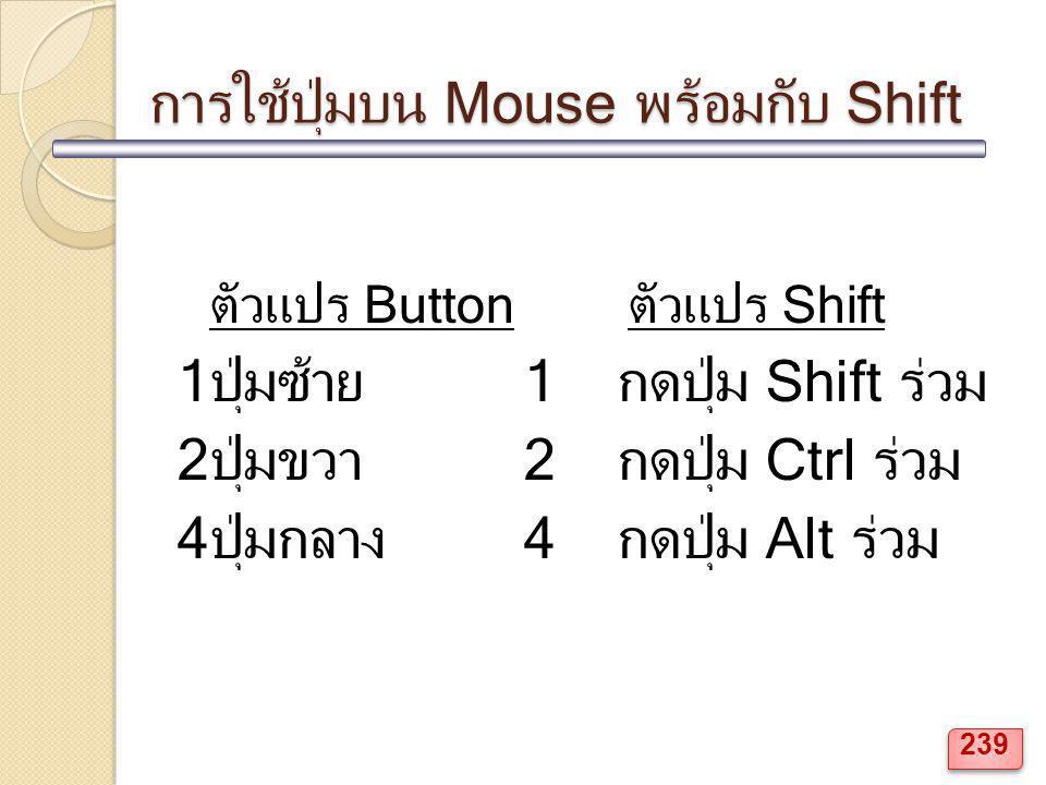 การใช้ปุ่มบน Mouse พร้อมกับ Shift