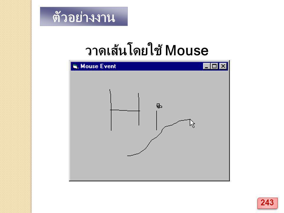 ตัวอย่างงาน วาดเส้นโดยใช้ Mouse