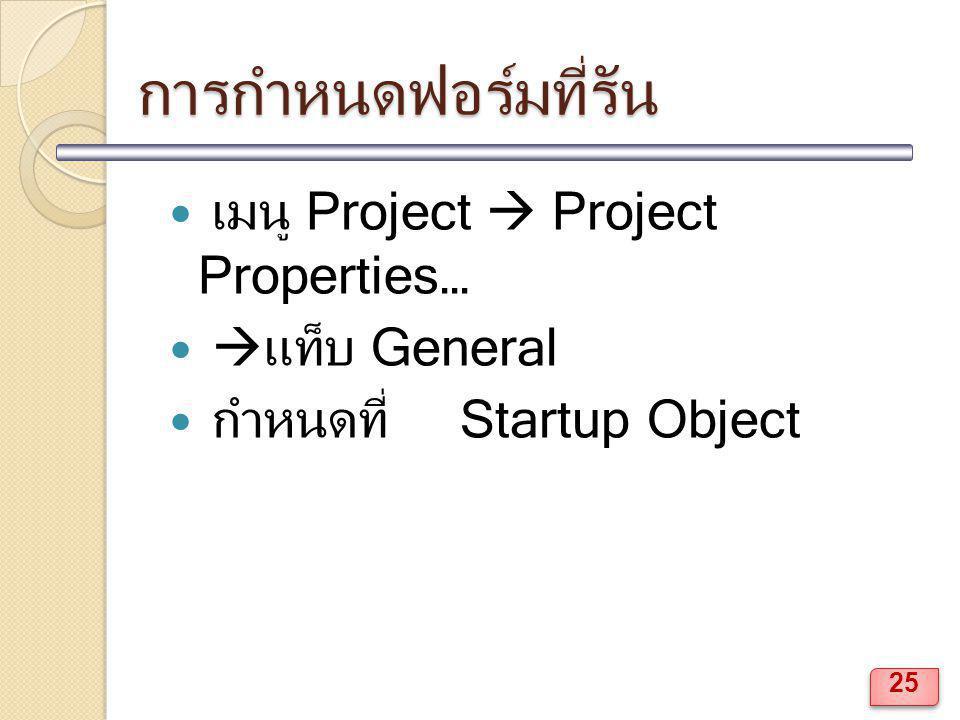 การกำหนดฟอร์มที่รัน เมนู Project  Project Properties… แท็บ General