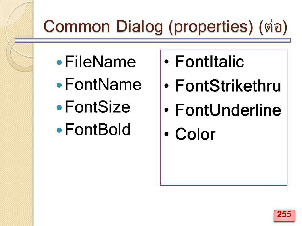 Common Dialog (properties) (ต่อ)