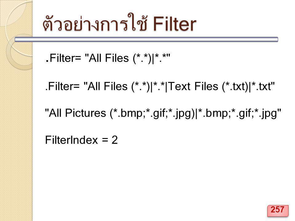 ตัวอย่างการใช้ Filter
