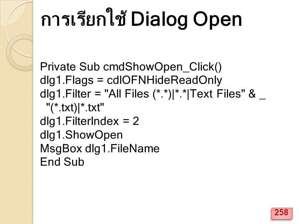 การเรียกใช้ Dialog Open