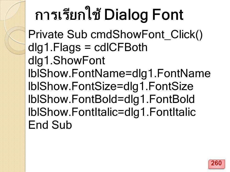 การเรียกใช้ Dialog Font
