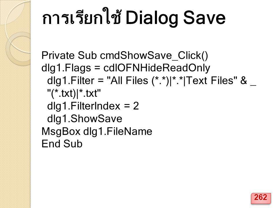 การเรียกใช้ Dialog Save