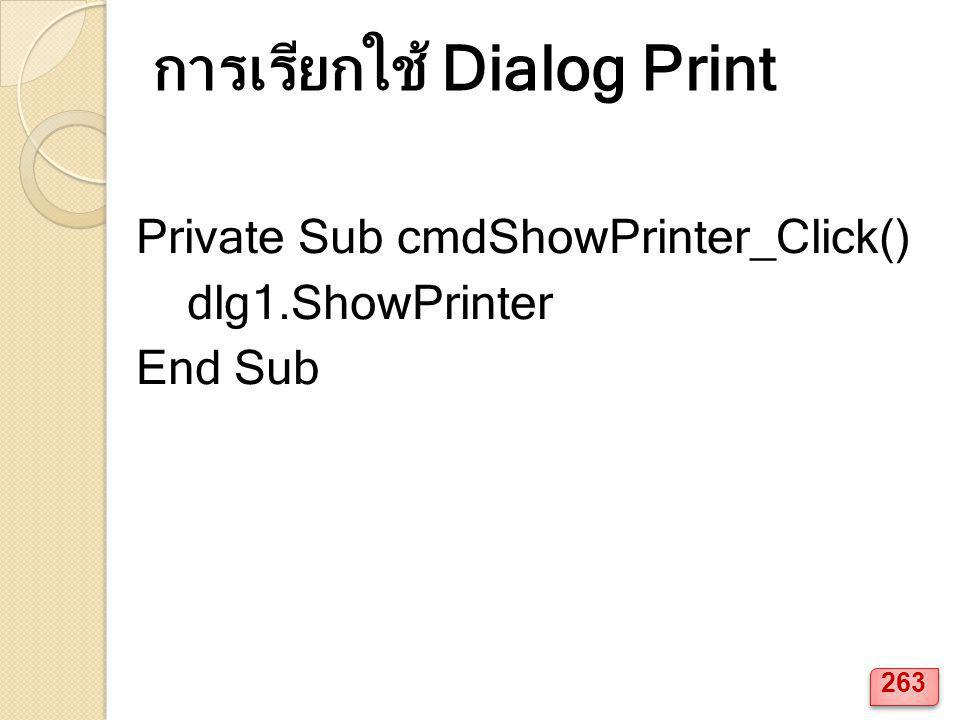 การเรียกใช้ Dialog Print