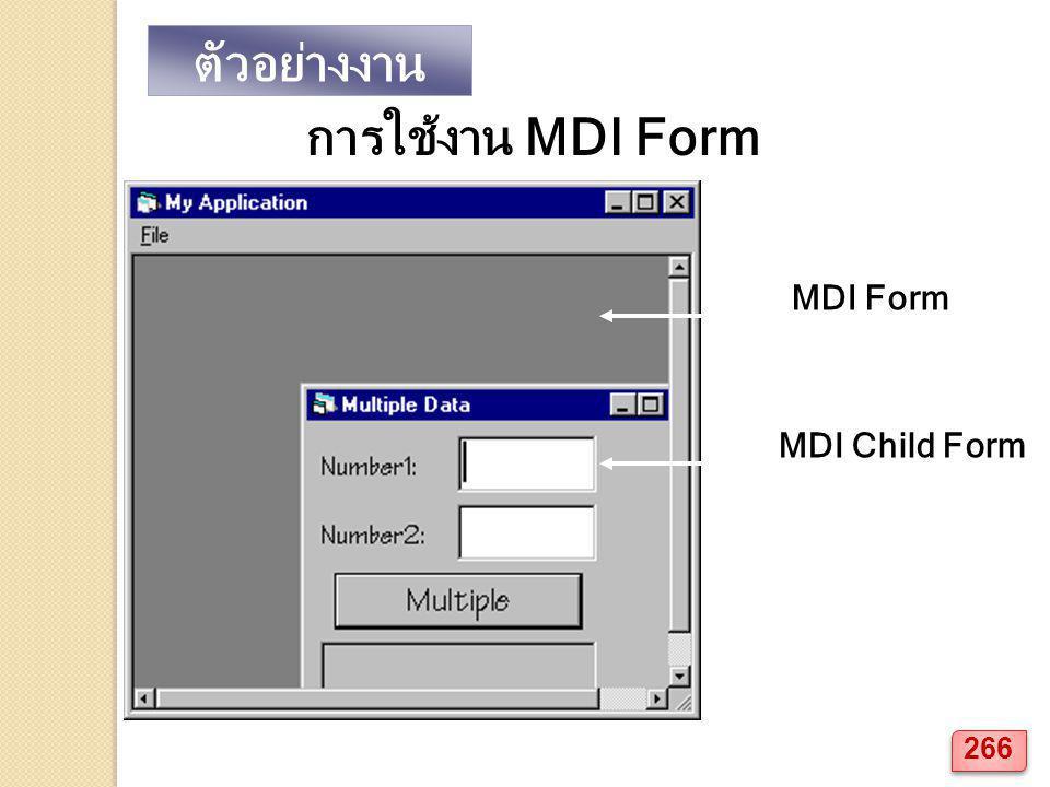 ตัวอย่างงาน การใช้งาน MDI Form MDI Form MDI Child Form