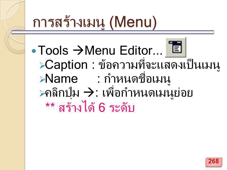 การสร้างเมนู (Menu) Tools Menu Editor...