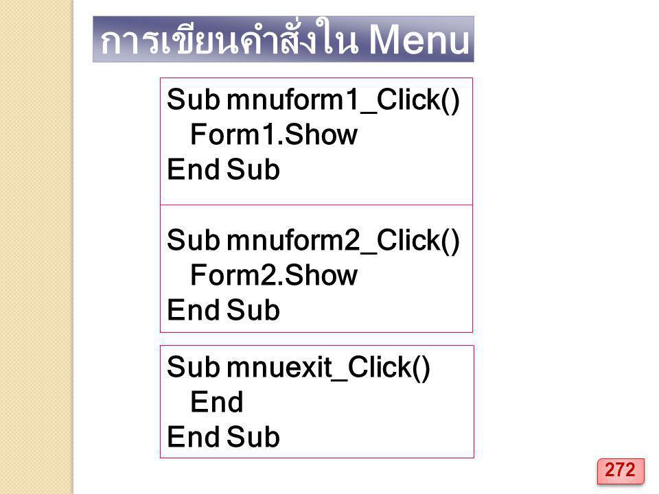 การเขียนคำสั่งใน Menu