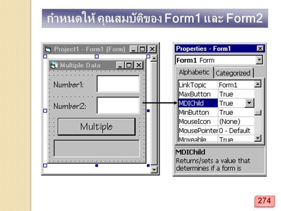 กำหนดให้ คุณสมบัติของ Form1 และ Form2