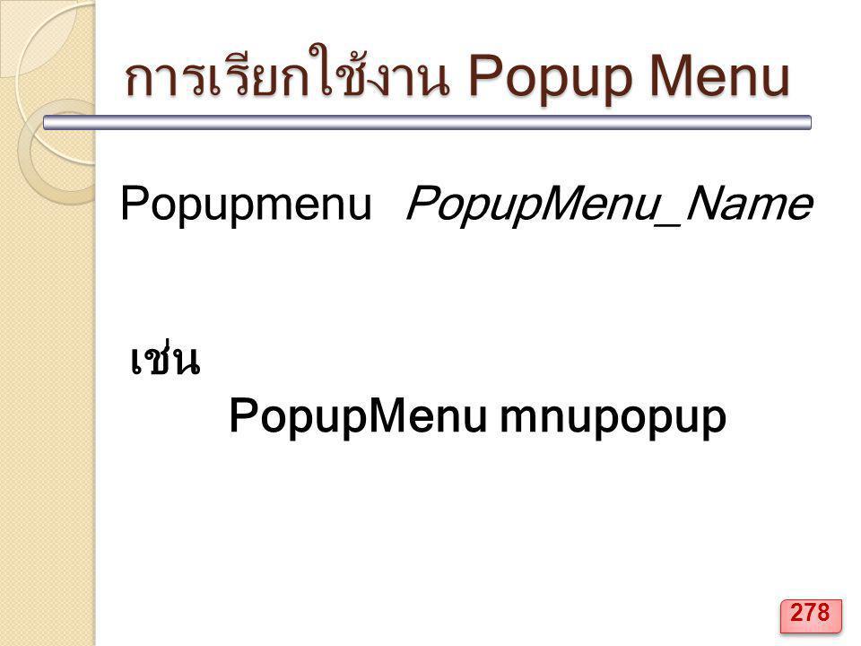 การเรียกใช้งาน Popup Menu