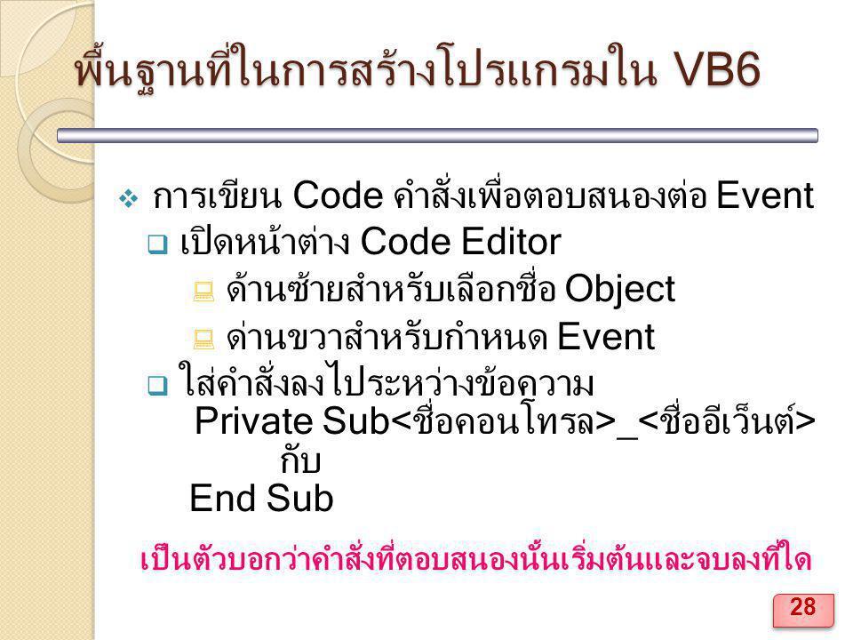 พื้นฐานที่ในการสร้างโปรแกรมใน VB6