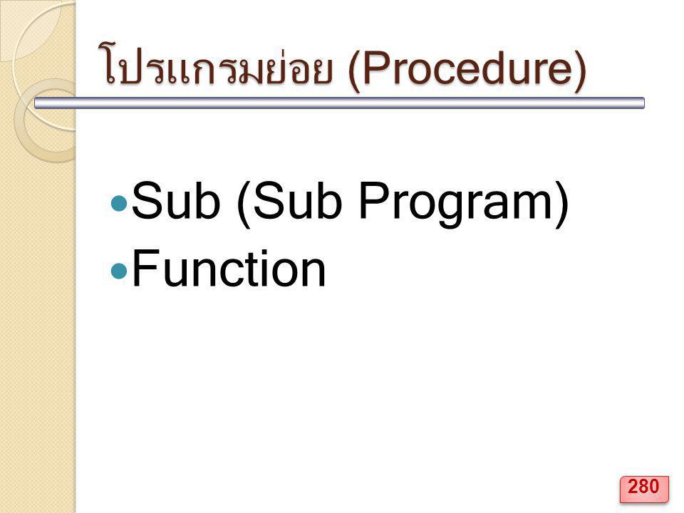 โปรแกรมย่อย (Procedure)