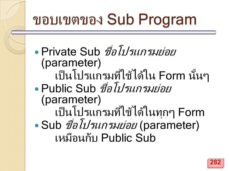 ขอบเขตของ Sub Program Private Sub ชื่อโปรแกรมย่อย (parameter)