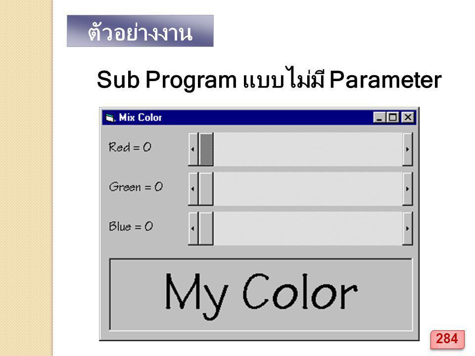 ตัวอย่างงาน Sub Program แบบไม่มี Parameter
