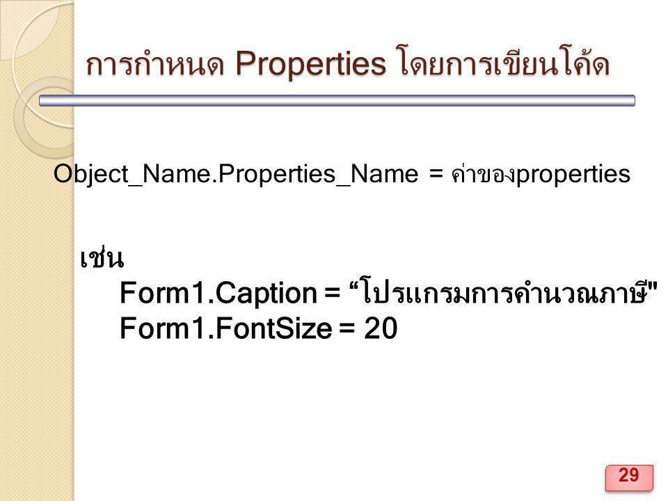 การกำหนด Properties โดยการเขียนโค้ด