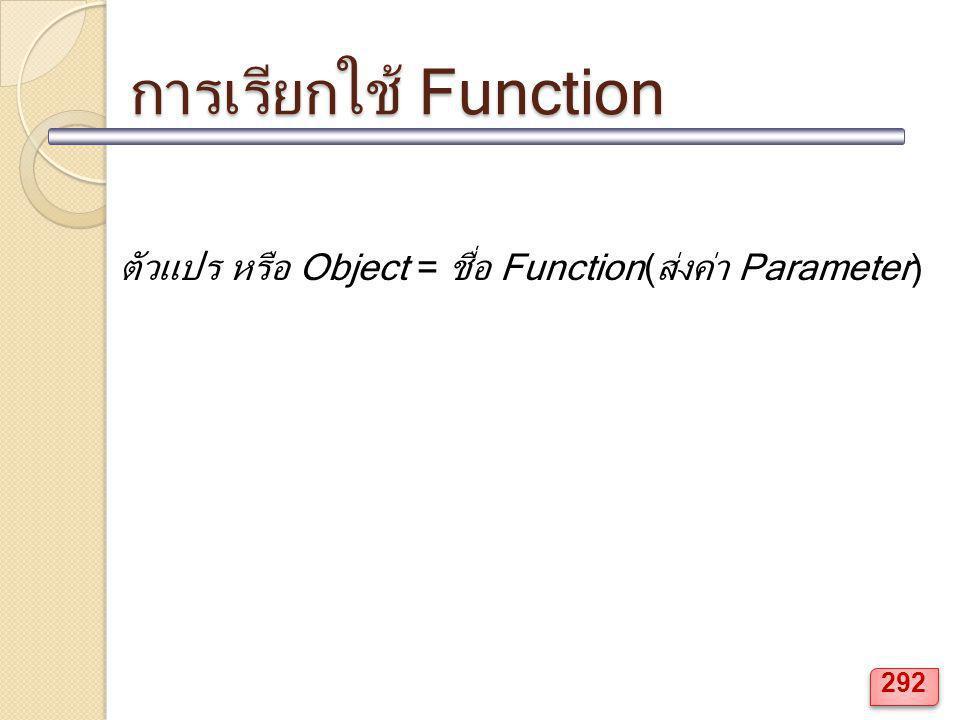 ตัวแปร หรือ Object = ชื่อ Function(ส่งค่า Parameter)