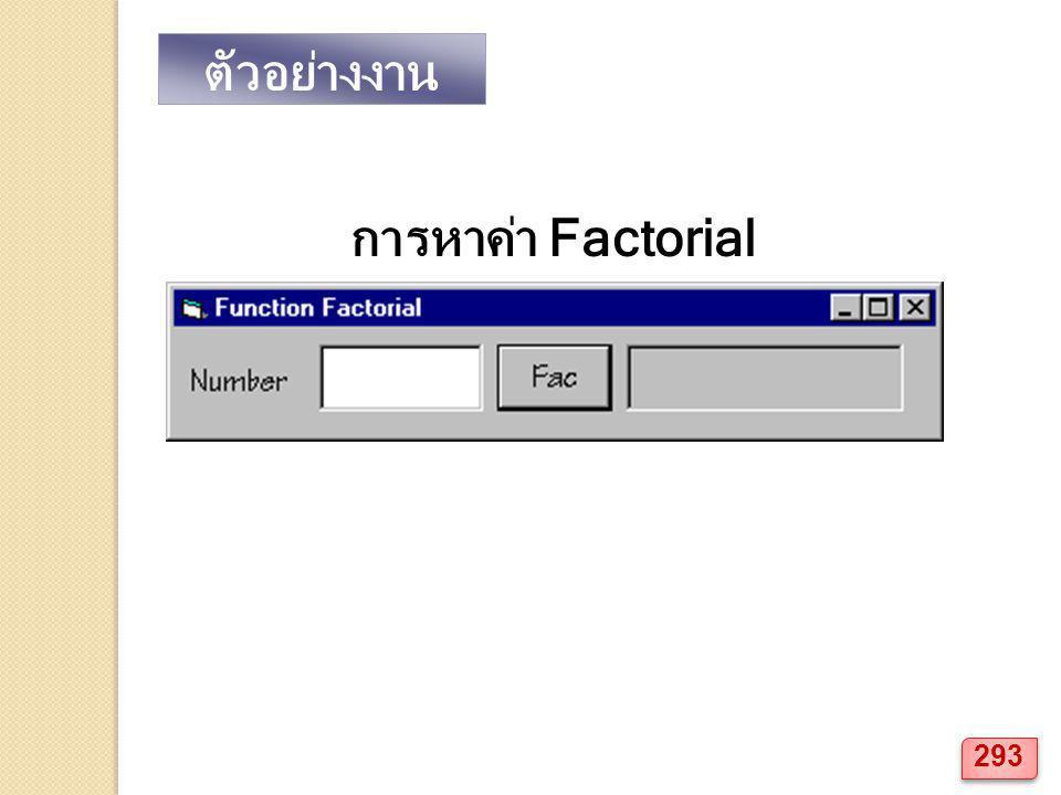 ตัวอย่างงาน การหาค่า Factorial