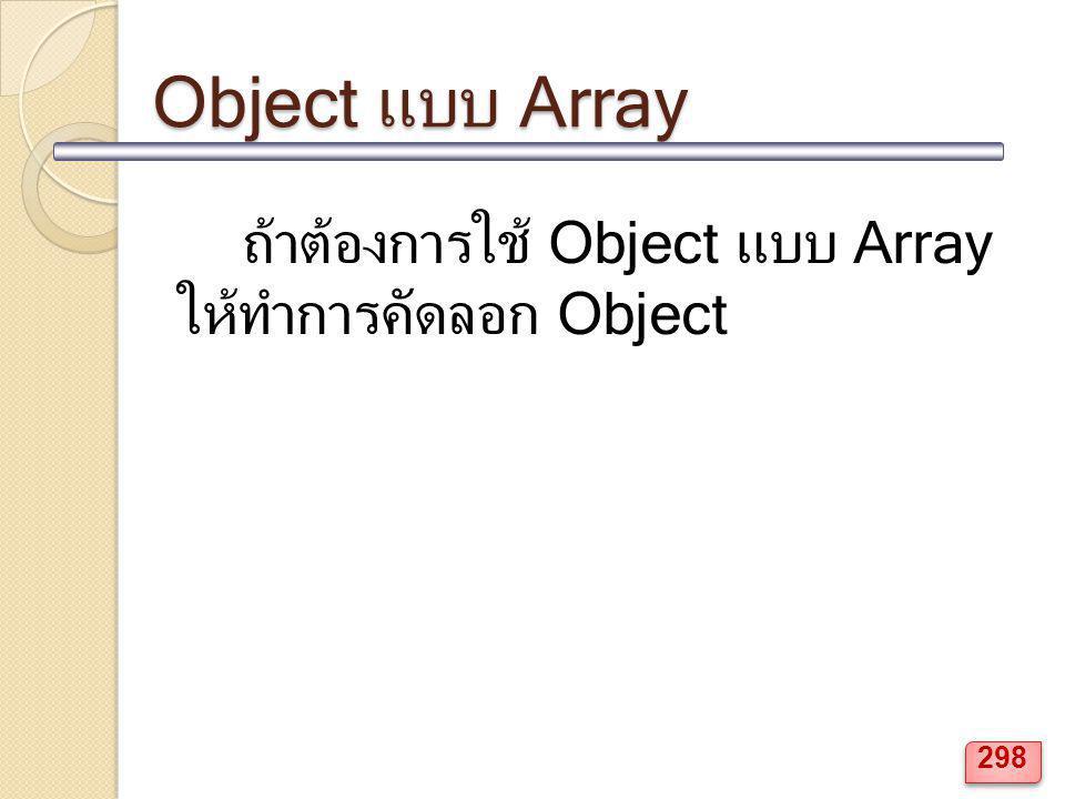 Object แบบ Array ถ้าต้องการใช้ Object แบบ Array ให้ทำการคัดลอก Object