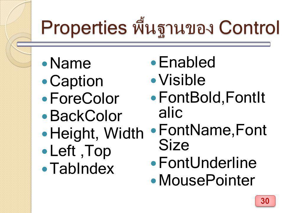 Properties พื้นฐานของ Control