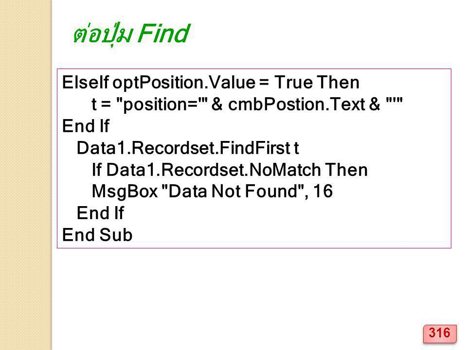 ต่อปุ่ม Find ElseIf optPosition.Value = True Then