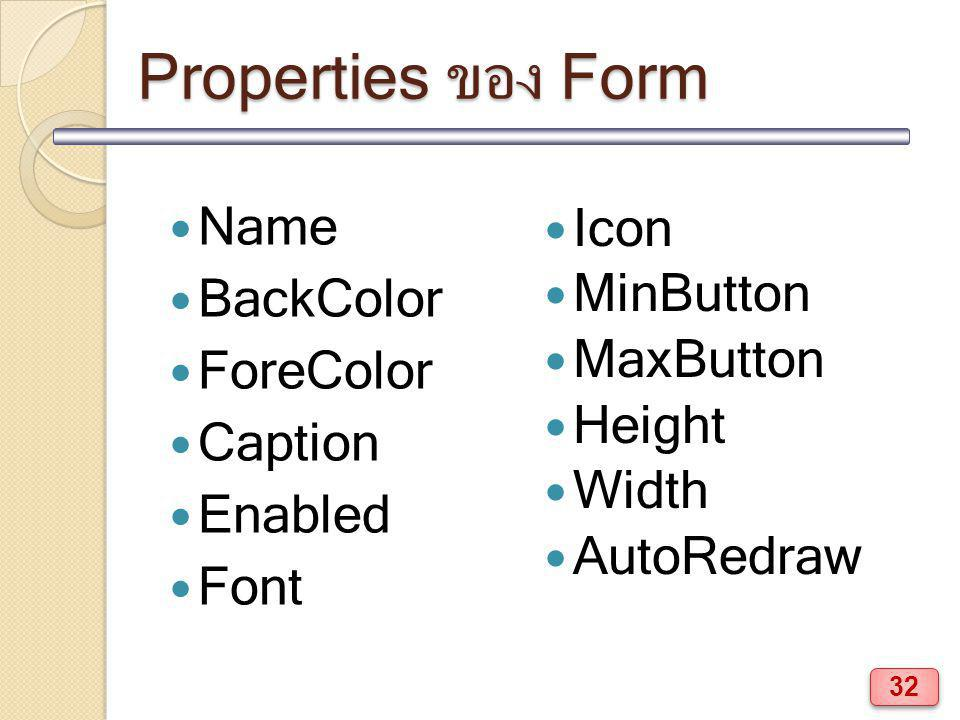 Properties ของ Form Name Icon BackColor MinButton ForeColor MaxButton