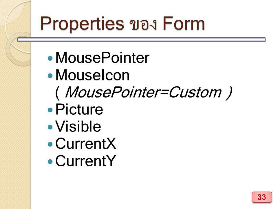 Properties ของ Form MousePointer MouseIcon ( MousePointer=Custom )