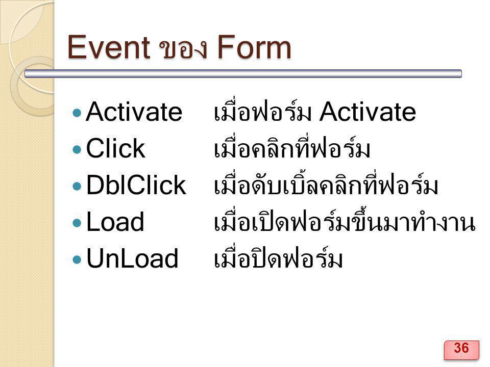 Event ของ Form Activate เมื่อฟอร์ม Activate Click เมื่อคลิกที่ฟอร์ม
