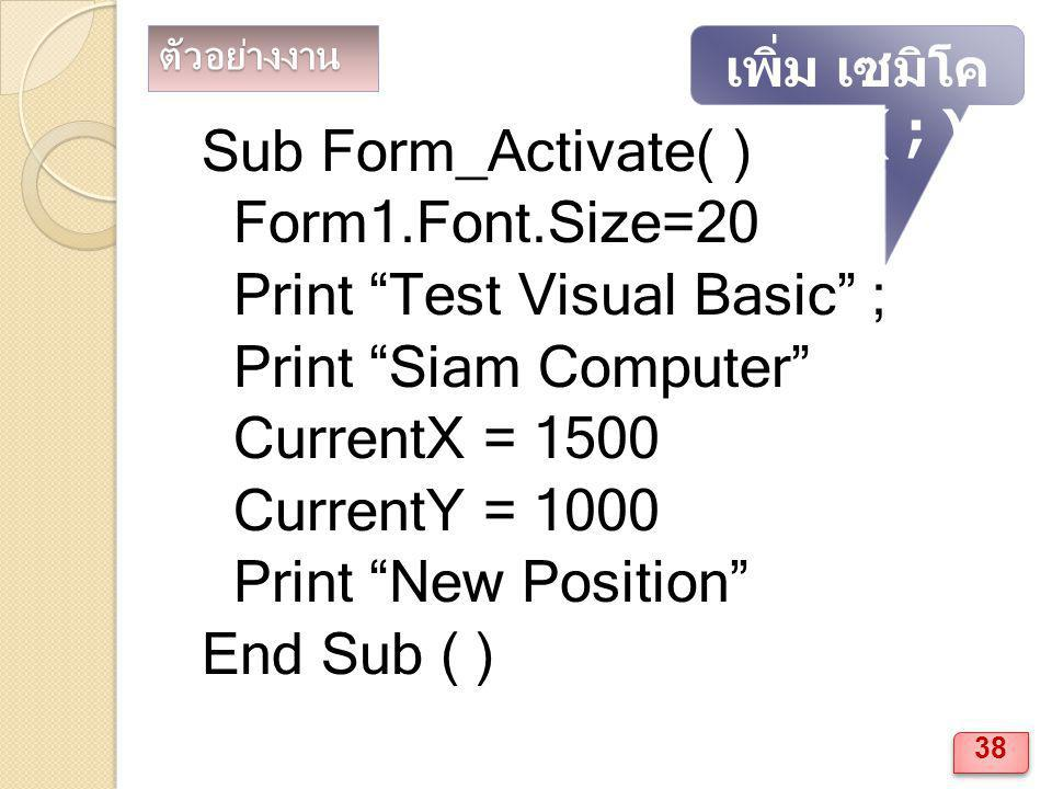 Print Test Visual Basic ; Print Siam Computer CurrentX = 1500