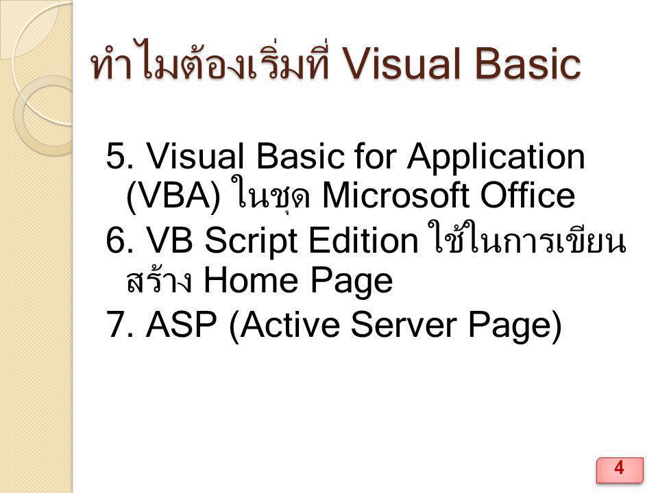 ทำไมต้องเริ่มที่ Visual Basic