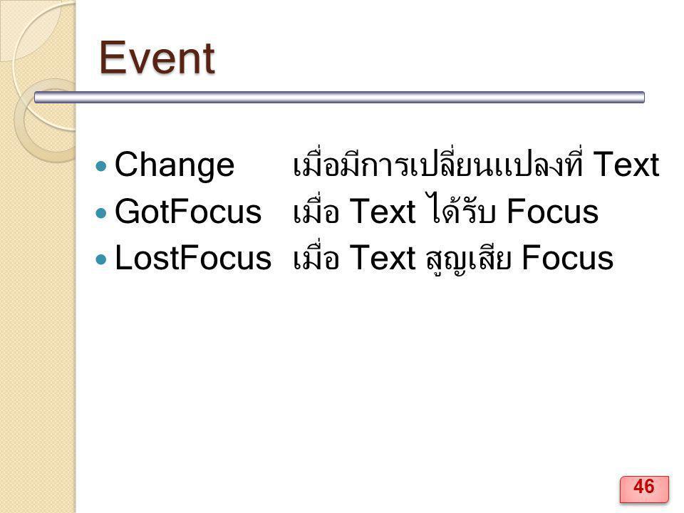 Event Change เมื่อมีการเปลี่ยนแปลงที่ Text