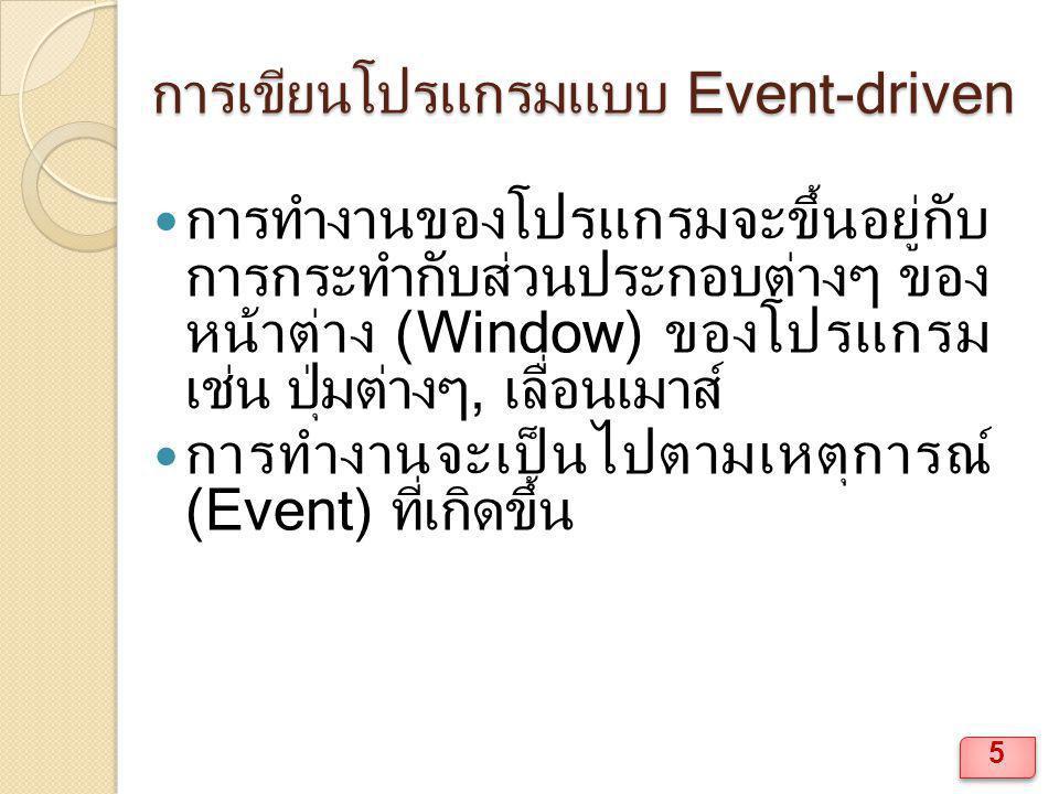 การเขียนโปรแกรมแบบ Event-driven