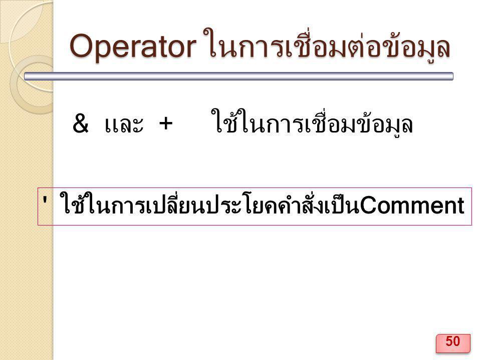 Operator ในการเชื่อมต่อข้อมูล