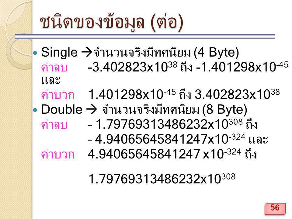 ชนิดของข้อมูล (ต่อ) Single จำนวนจริงมีทศนิยม (4 Byte)