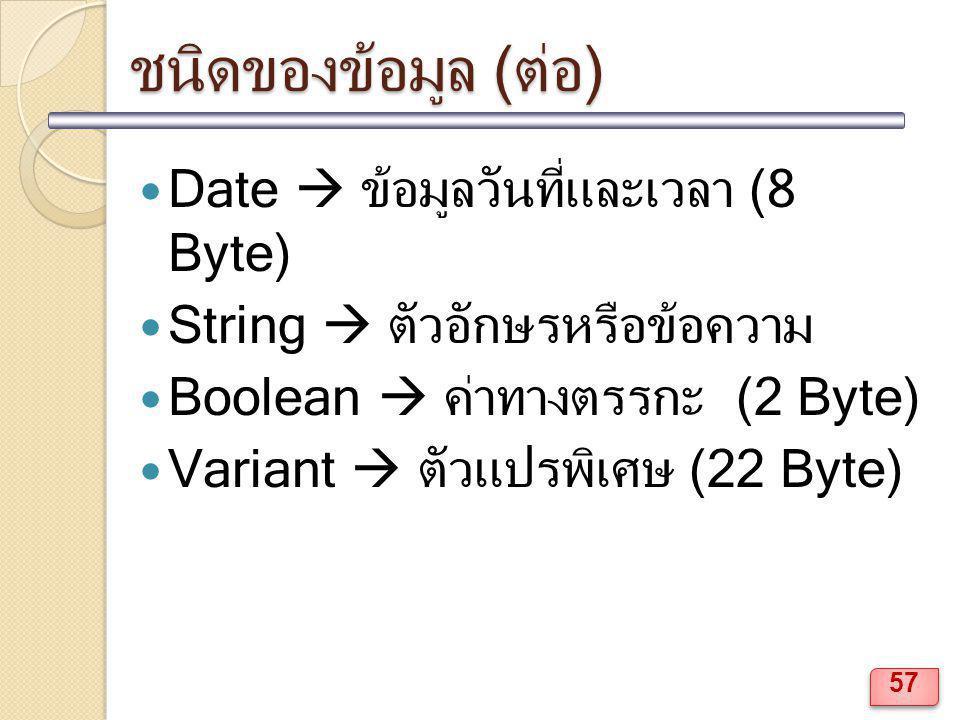ชนิดของข้อมูล (ต่อ) Date  ข้อมูลวันที่และเวลา (8 Byte)