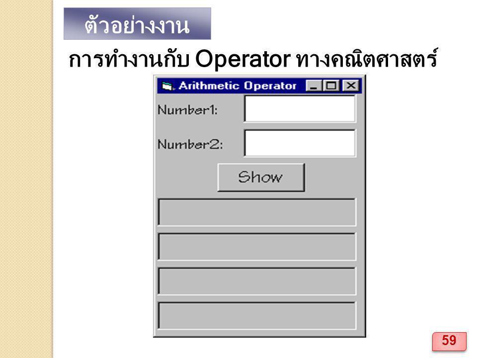 ตัวอย่างงาน การทำงานกับ Operator ทางคณิตศาสตร์