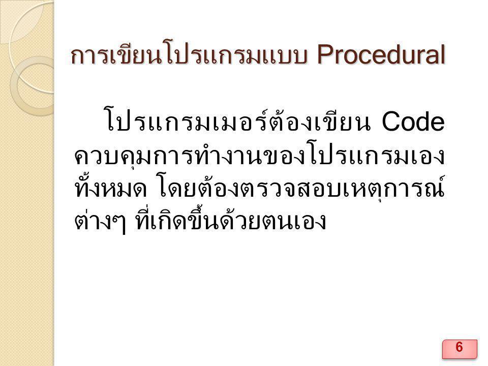 การเขียนโปรแกรมแบบ Procedural