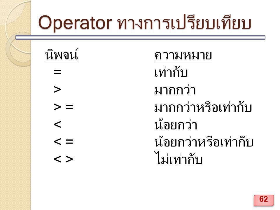 Operator ทางการเปรียบเทียบ