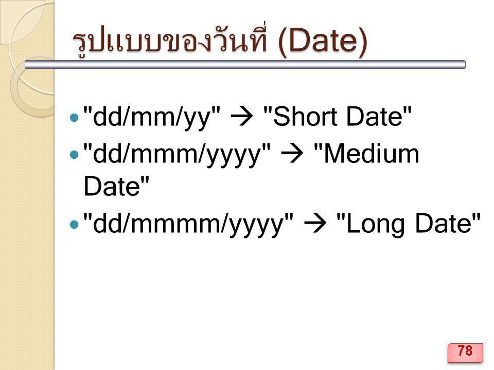 รูปแบบของวันที่ (Date)