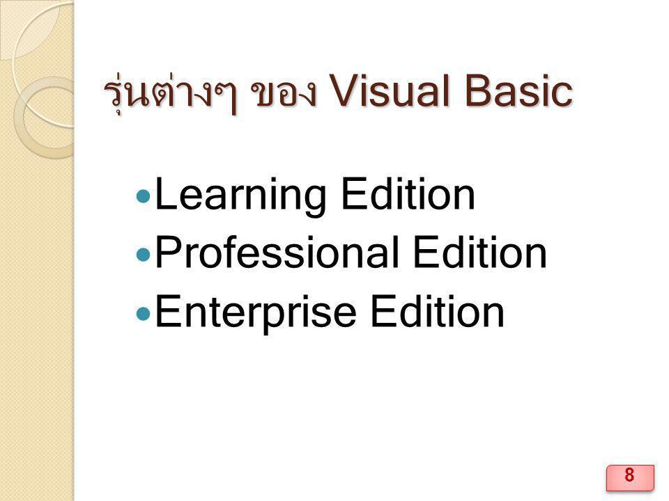 รุ่นต่างๆ ของ Visual Basic