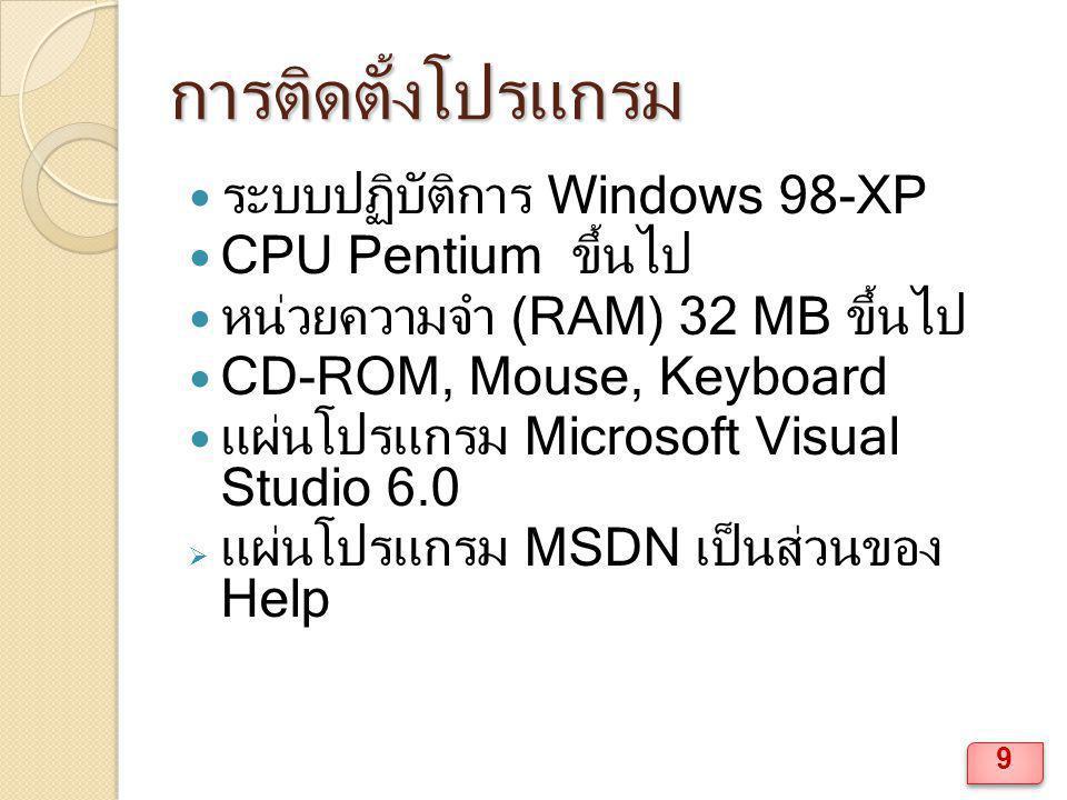 การติดตั้งโปรแกรม ระบบปฏิบัติการ Windows 98-XP CPU Pentium ขึ้นไป