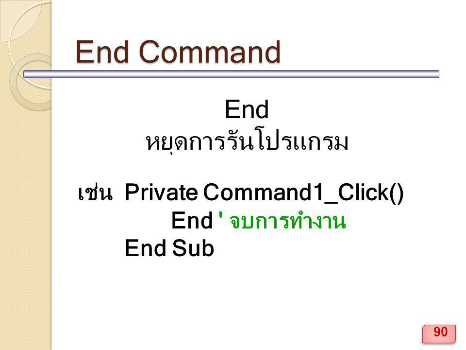 End หยุดการรันโปรแกรม