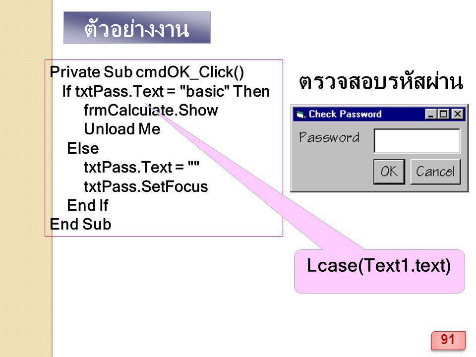 ตัวอย่างงาน ตรวจสอบรหัสผ่าน Lcase(Text1.text)