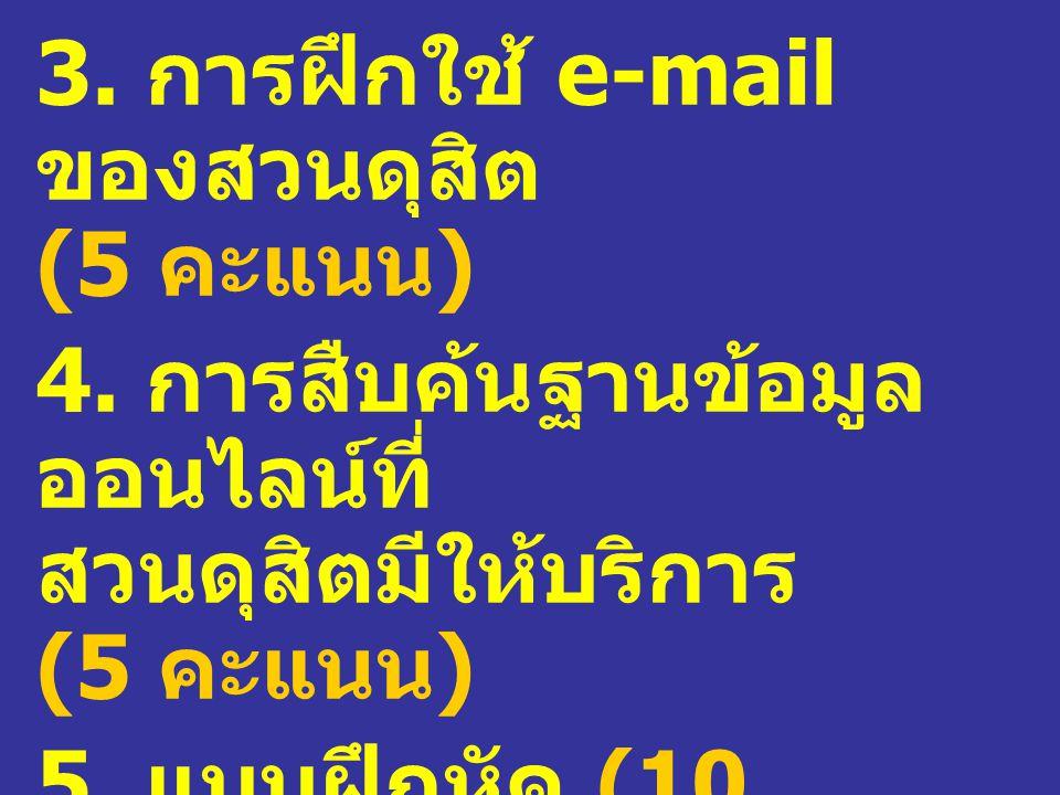 3. การฝึกใช้ e-mail ของสวนดุสิต (5 คะแนน)