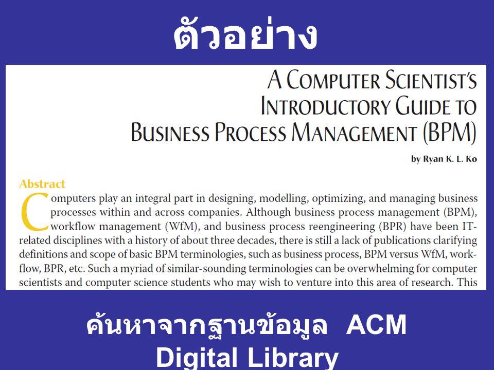 ค้นหาจากฐานข้อมูล ACM Digital Library
