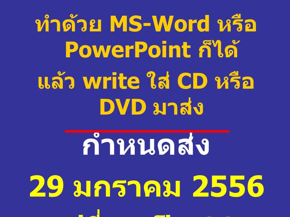 ทำด้วย MS-Word หรือ PowerPoint ก็ได้ แล้ว write ใส่ CD หรือ DVD มาส่ง