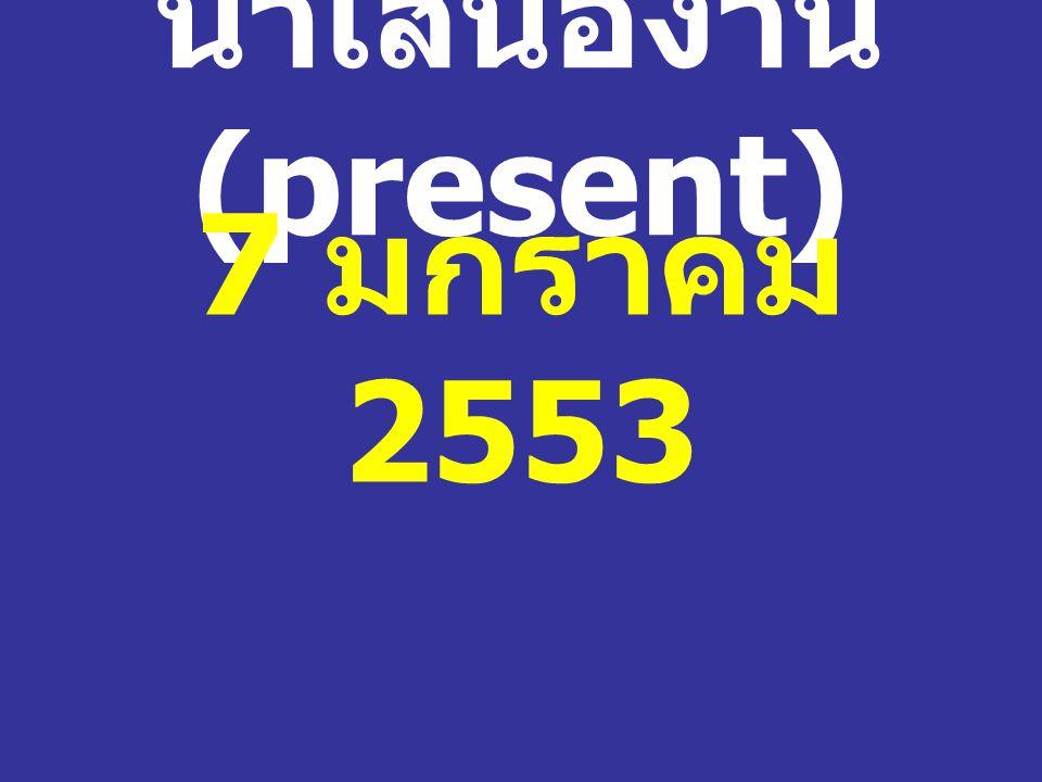 นำเสนองาน (present) 7 มกราคม 2553