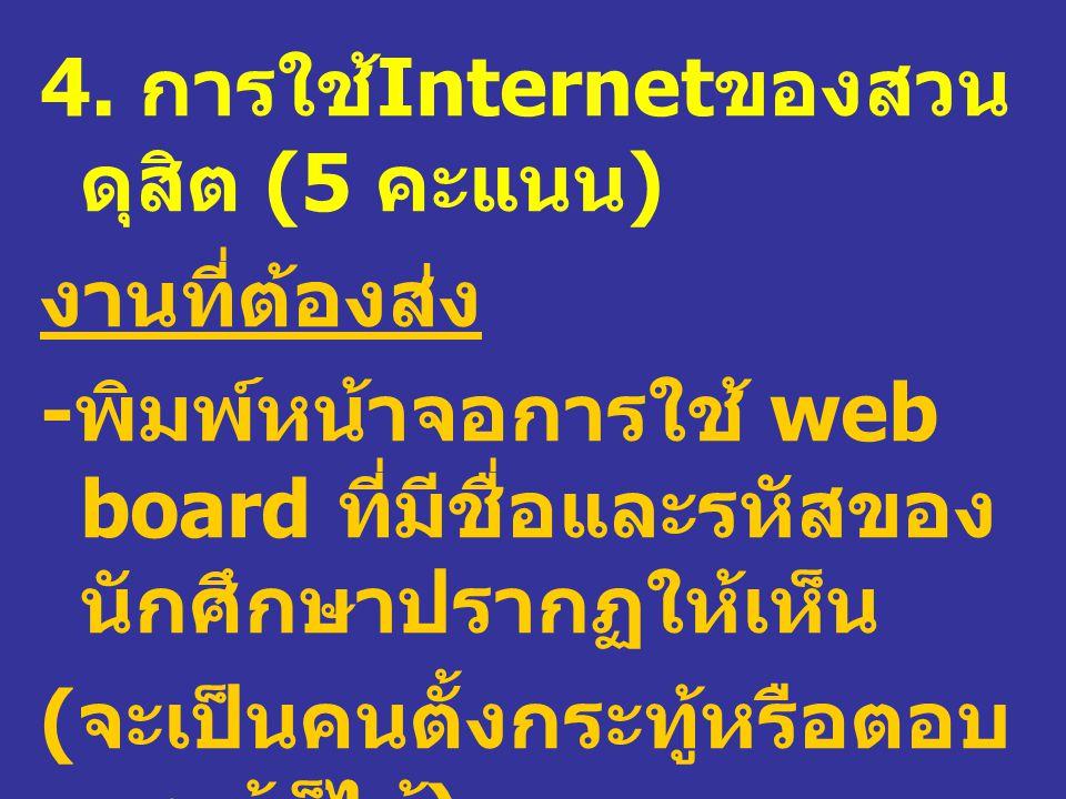 4. การใช้Internetของสวนดุสิต (5 คะแนน)