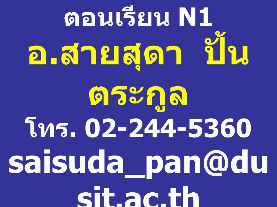 ตอนเรียน N1 อ. สายสุดา ปั้นตระกูล โทร. 02-244-5360 saisuda_pan@dusit