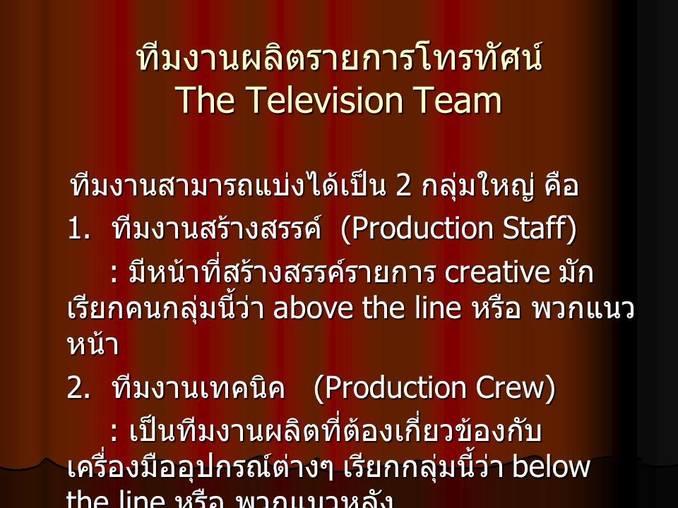 ทีมงานผลิตรายการโทรทัศน์ The Television Team